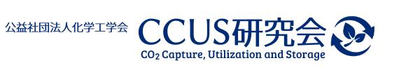 CCUS研究会